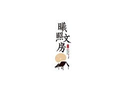 江苏《曦照文房》品牌设计