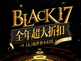 """1217奢侈品节""""black17""""APP页面(交互)"""