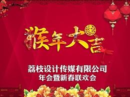 【荔枝出品】猴年主题年会暨新春联欢会PPT模板【内置抽奖转盘页面】