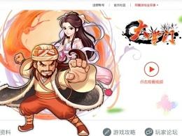 大掌门游戏官网和banner设计