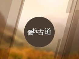 徽杭古道 摄影+大后期