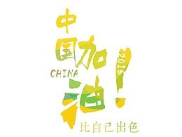 里约奥运会主题-中国加油