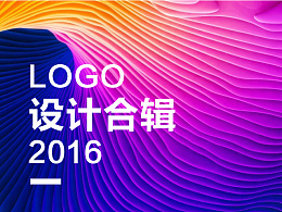 2016logo设计合辑