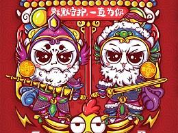 【鸡年大吉】正月系列插画