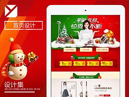 专题页设计——圣诞元旦快乐,天猫专题页设计,电商类网页设计! 圣诞元旦  惊喜不断!