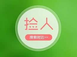 旅行类app买家端页面