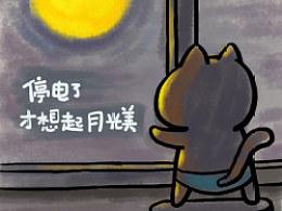 毛毛猫系列漫画11月季