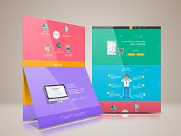 网页,瀑布流响应式,扁平化简约风格,全屏满屏宣传下载页面及合作中心