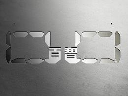 百度无人驾驶logo设计