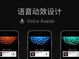 YunOS Auto语音形象动效设计