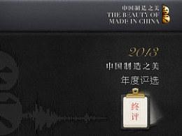 【中国制造之美】2013年度评选 终评应用