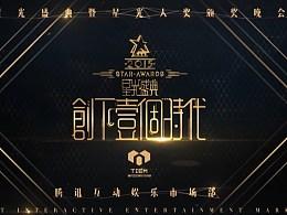 2015腾讯互动娱乐市场部年会颁奖