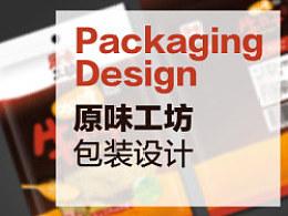 原味工坊 休闲食品品牌标志&包装设计