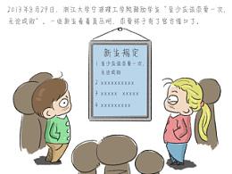 画了幅漫画《高校奇葩规定大乱炖》你们学校有这样的奇葩规定吗?