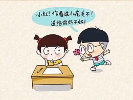 小明漫画——一朵小花