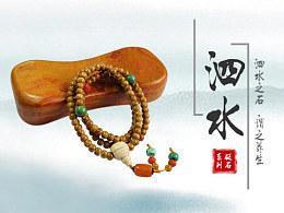 中国风网站