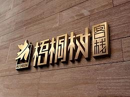 梧桐树客栈>logo设计