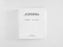 画册《艺术史和艺术批评中的艺术家》