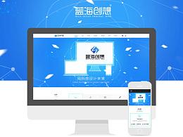 蓝海创想 - 网站建设(稿2)
