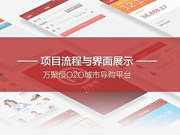 """""""万聚恒O2O城市导购平台""""项目流程与界面展示"""