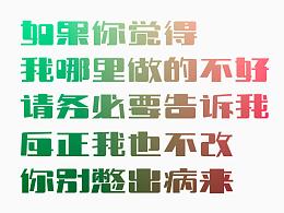 新字·乐敦体