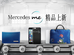 2016 Mercedes-Benz T-mall Mercedes me products