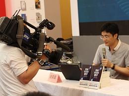 《跨越时空的骰子》2016年上海书展首发仪式及签售会,SMG实况报道,我是该书装帧设计师