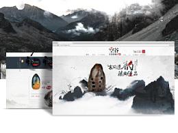 空谷 专题页面设计