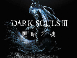 Dark souls页面设计