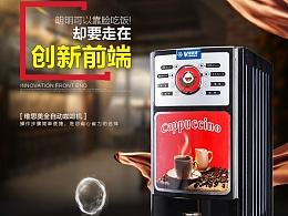 咖啡机 淘宝描述 详情页 咖啡 电器