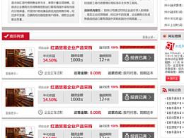 红利投资部分页面