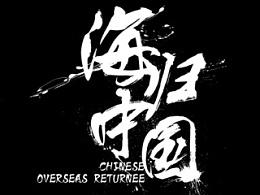 《海归中国》LOGO字体