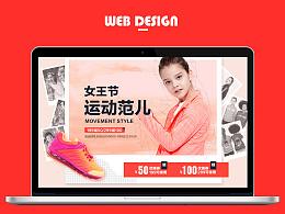 liningkids-李宁童装3.8女王节页面设计