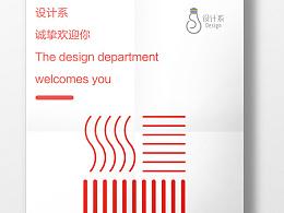 重庆轻工职业学院-设计系