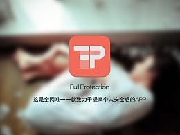 Full Protection(全方位保护)