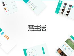 慧生活网站改版