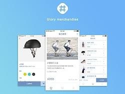 有故事的购物app