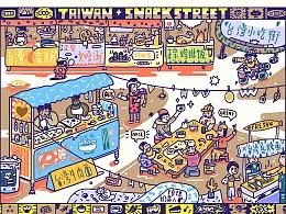 台湾美食街Taiwan &Snack Street