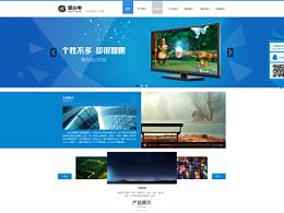 视频机官网设计