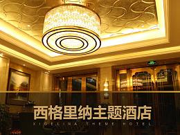 老河口西格里纳主题酒店PPT宣传片设计( Office 2016 导出视频)