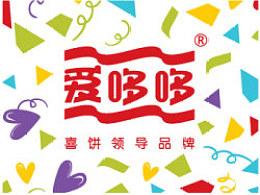 互联网喜饼销量冠军-爱哆哆VI设计(硕谷设计)喜糖、喜蛋、诞生礼、儿童、电商、标志LOGO商标、淘宝