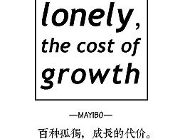 Lonely,the cost of growth.百种孤独,成长的代价