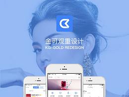 金可观app重新设计