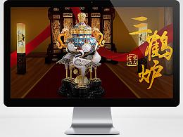 景泰蓝banner(模仿的一个banner)