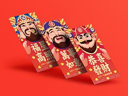【淘宝】2017淘宝年货节-新年红包系列设计