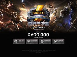 SMITE世界总决赛第二期
