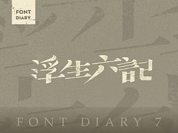字体日记[柒] 浮生六记