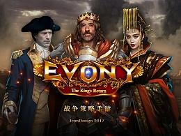 Evony(文明帝国)