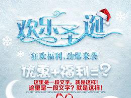 圣诞 游戏 字体 banner 临摹