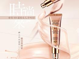 BB霜宣传图化妆品广告